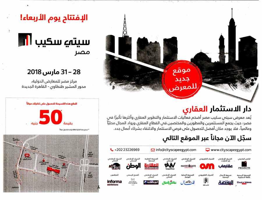 Al Ahram 26 March P.13..jpg