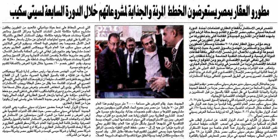 Al Ahram 26 March P.13.jpg