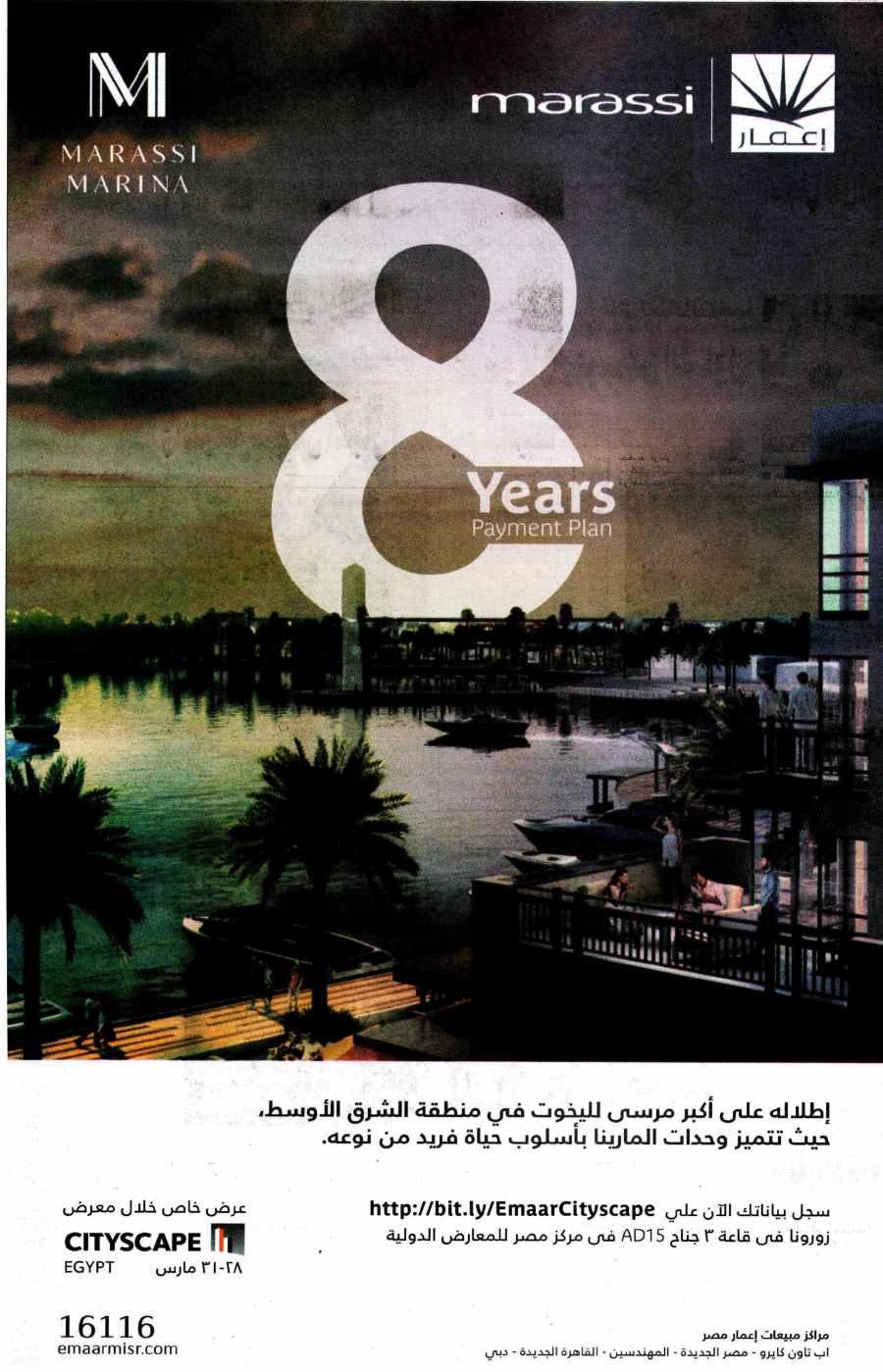 Al Ahram 26 March P.5.jpg