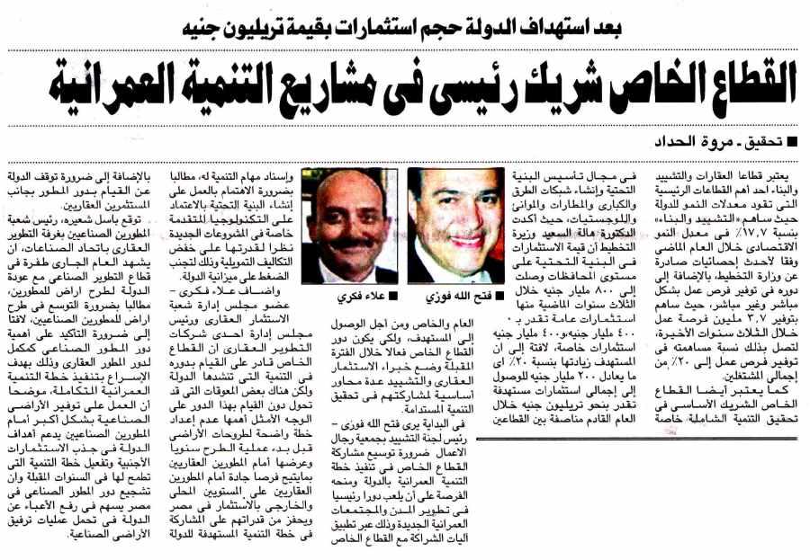 Al Ahram 28 March P.9.jpg