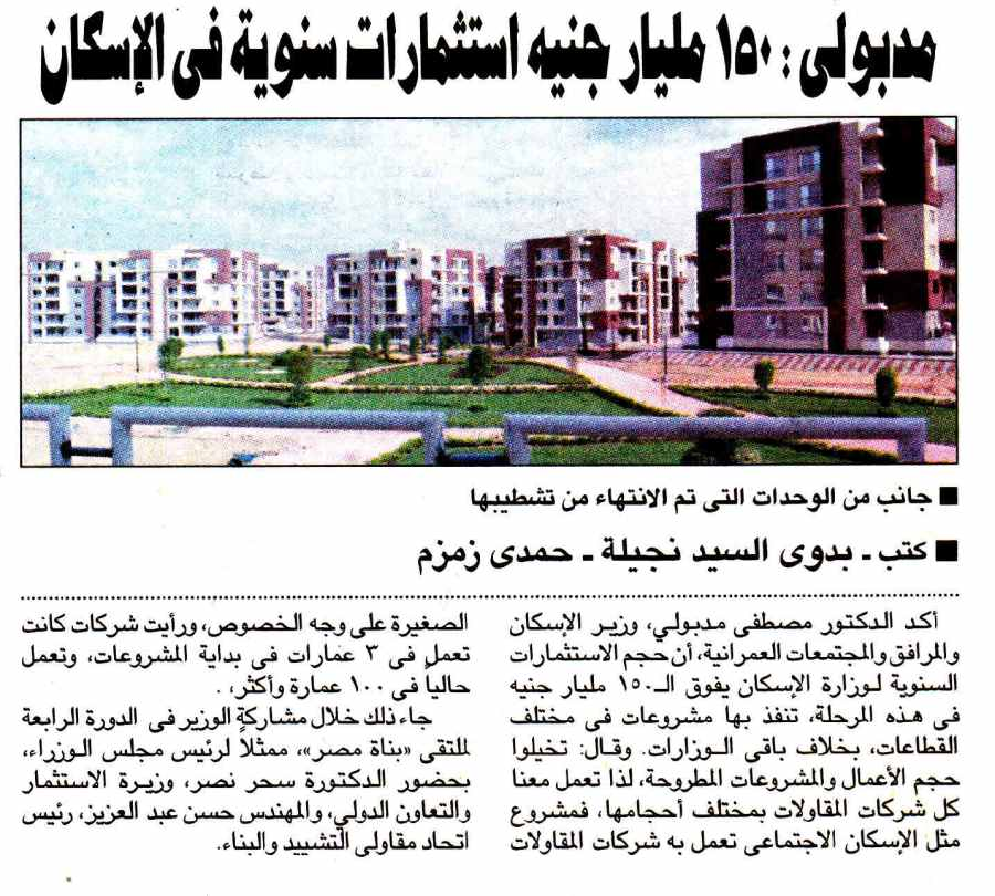 Al Ahram 5 March P.8 B.jpg