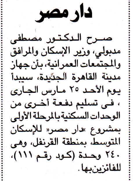 Al Ahram 5 March P.8 C.jpg