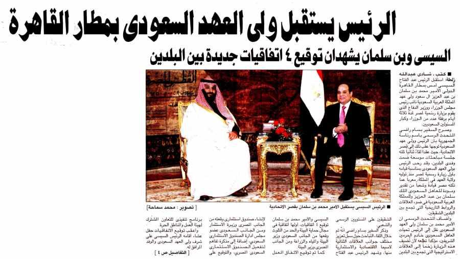 Al Ahram 5 March PA.1-4.jpg