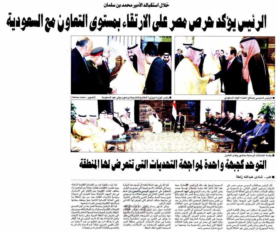 Al Ahram 5 March PB.1-4.jpg