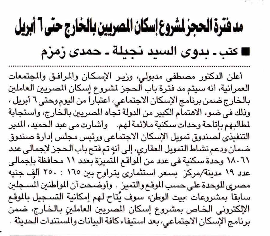 Al Ahram 6 March P.8.jpg