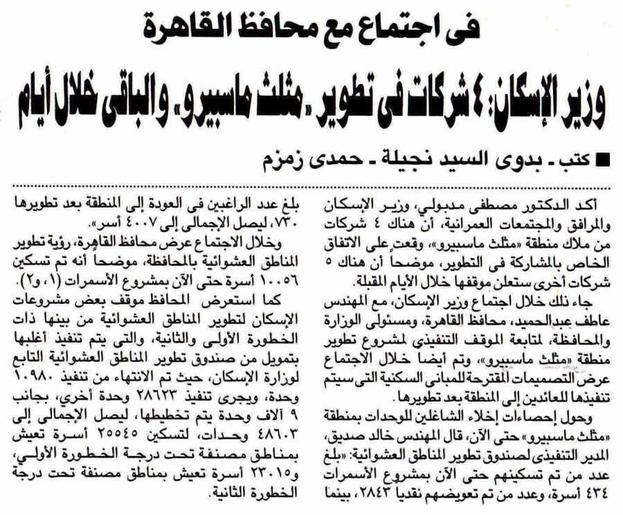 Al Ahram 8 March P.8 A.jpg