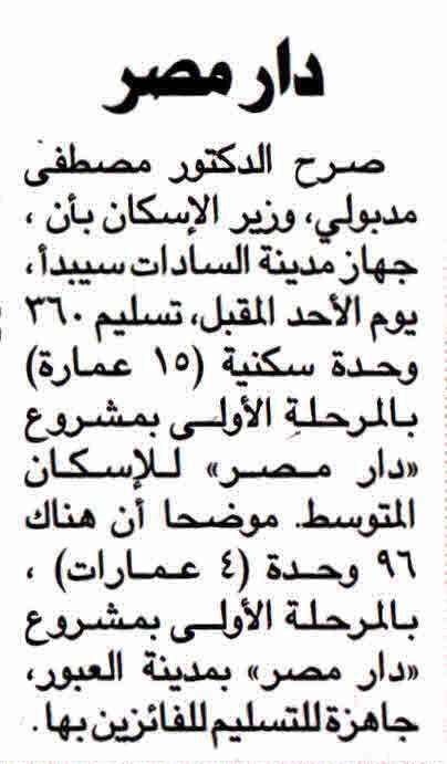 Al Ahram 8 March P.8 B.jpg