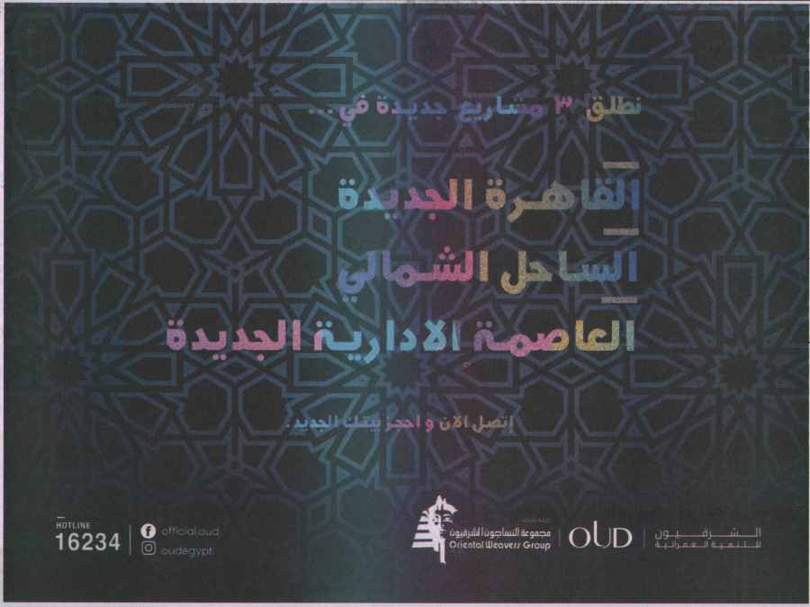 Al Ahram 9 March P.3