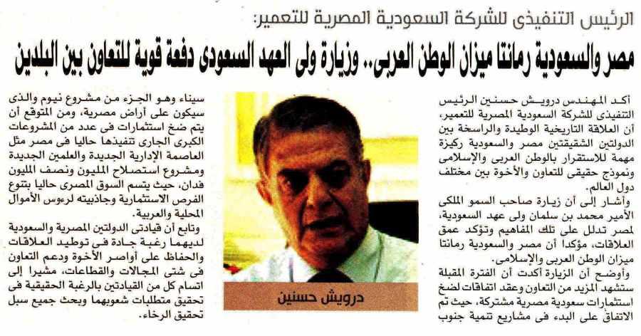 Al Ahram Al Iktisadi 11 March P.12.jpg