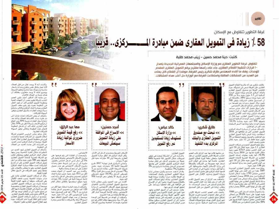 Al Ahram Al Iktisadi 25 March P.14-15.jpg