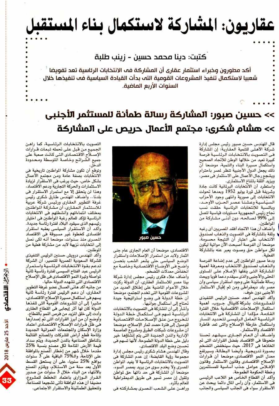 Al Ahram Al Iktisadi 25 March P.33.jpg