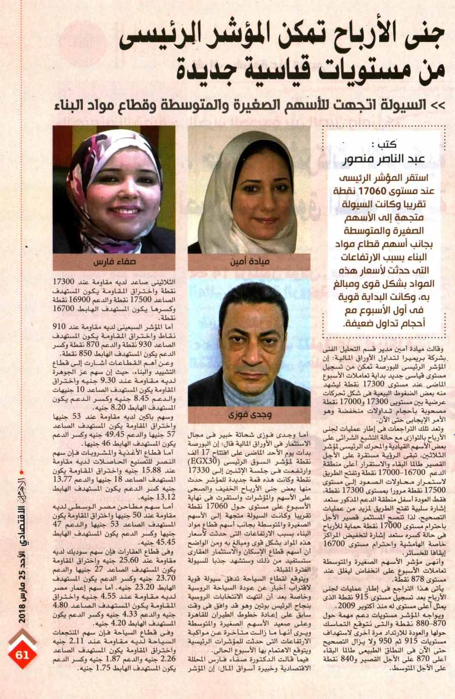 Al Ahram Al Iktisadi 25 March P.61.jpg
