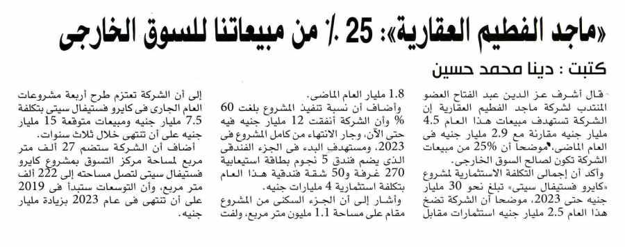 Al Ahram Al Iktisadi 25 March P.8 B.jpg