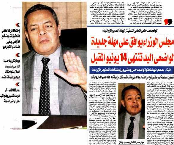 Al Ahram Al Masai 11 March PA.9