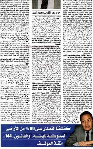 Al Ahram Al Masai 11 March PB.9