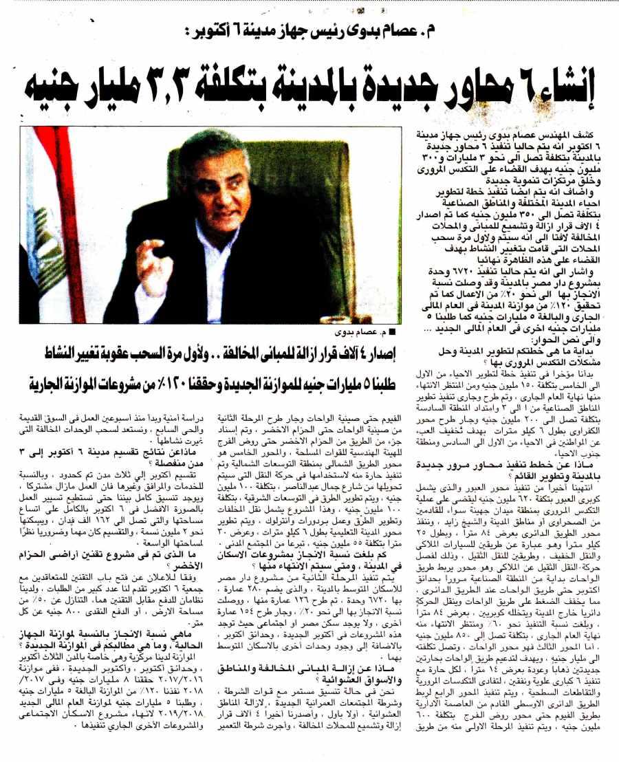 Al Ahram (Sup) 28 March P.10 B.jpg