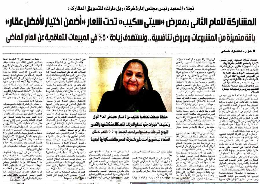 Al Ahram (Sup) 28 March P.8 A.jpg