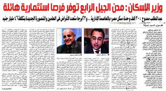 Al Ahram (Sup) 29 March PA.1-2