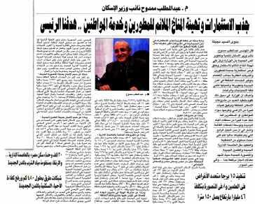 Al Ahram (Sup) 29 March PB.1-2