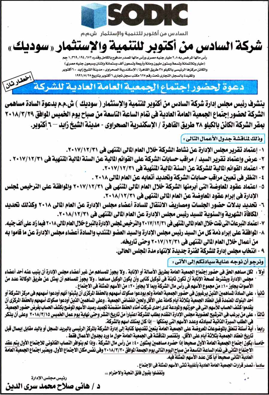 Al Akhbar 13 March P.5.jpg