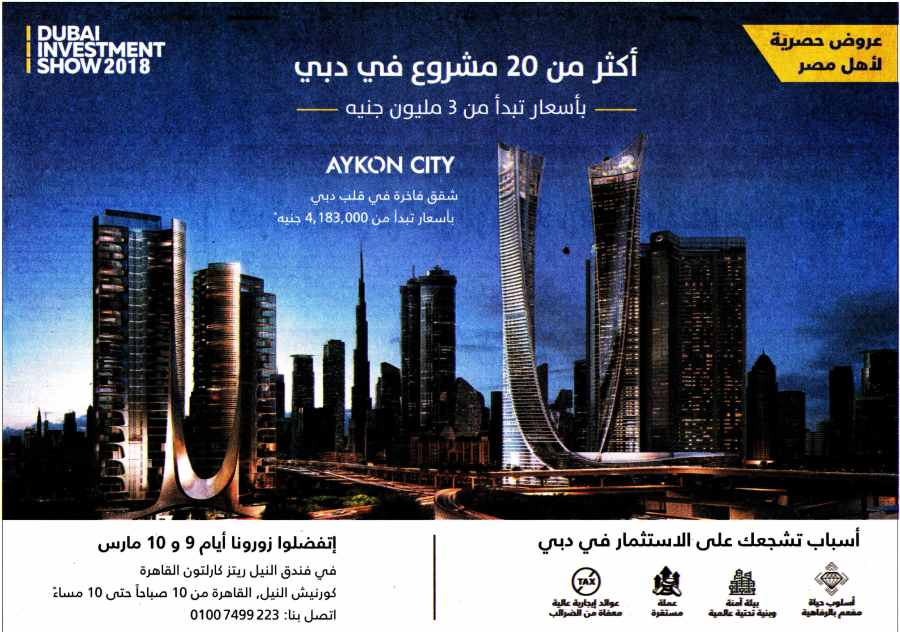 Al Akhbar 9 March P.3.jpg