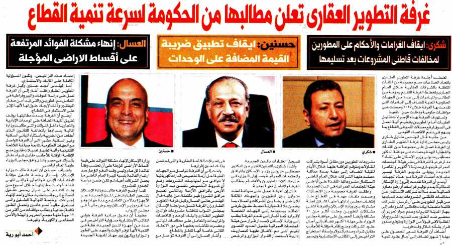 Al Akhbar Al Masai 11 March P.11 A