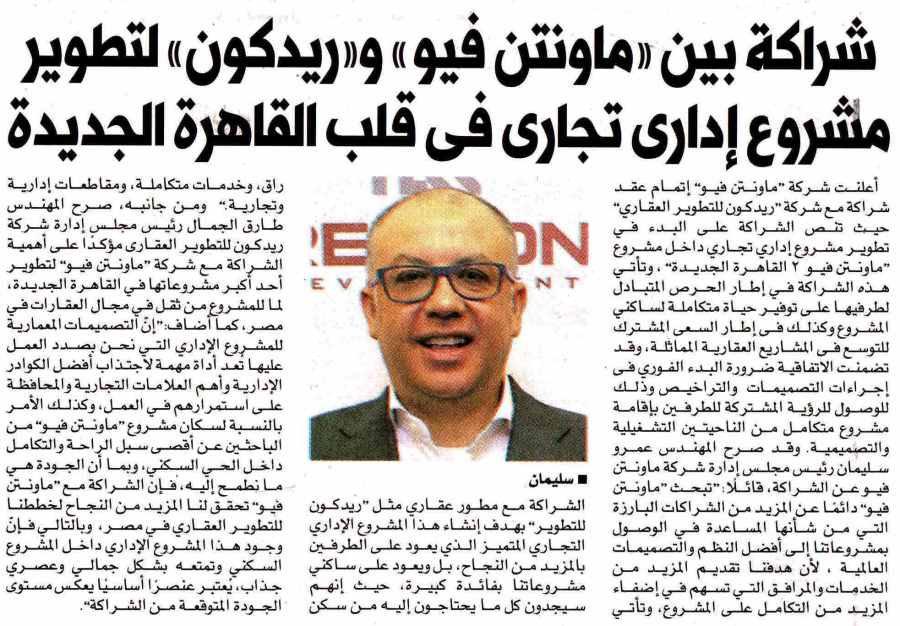 Al Akhbar Al Masai 11 March P.11 B