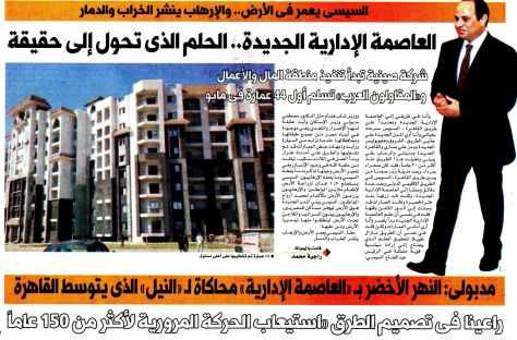 Al Akhbar Al Masai 17 March PA.6