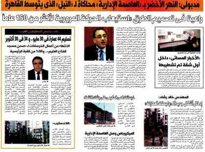Al Akhbar Al Masai 17 March PB.6