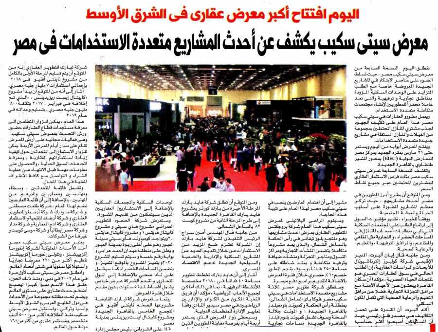 Al Akhbar Al Masai 29 March P.8.jpg