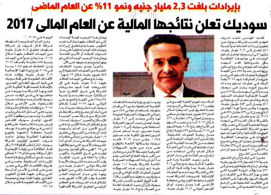 Al Akhbar Al Masai 4 March P.11 A.jpg