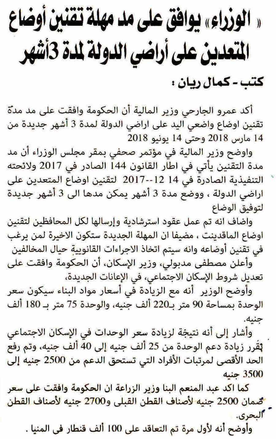 Al Alam Al Youm  1 March P.1.jpg