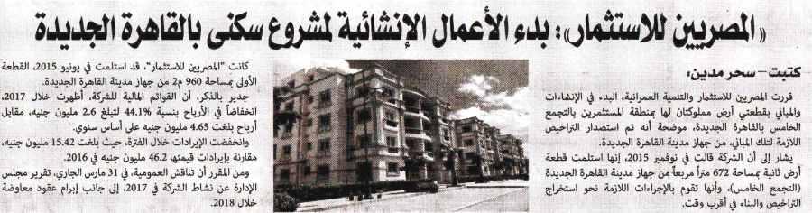 Al Alam Al Youm 14 March P.2.jpg