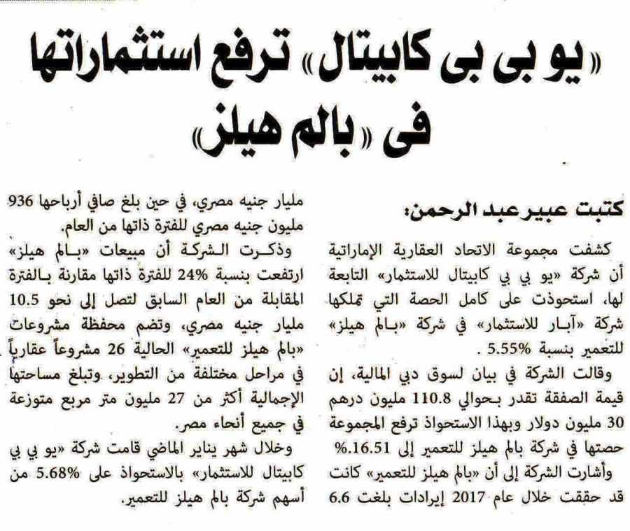 Al Alam Al Youm 21 March P.2.jpg