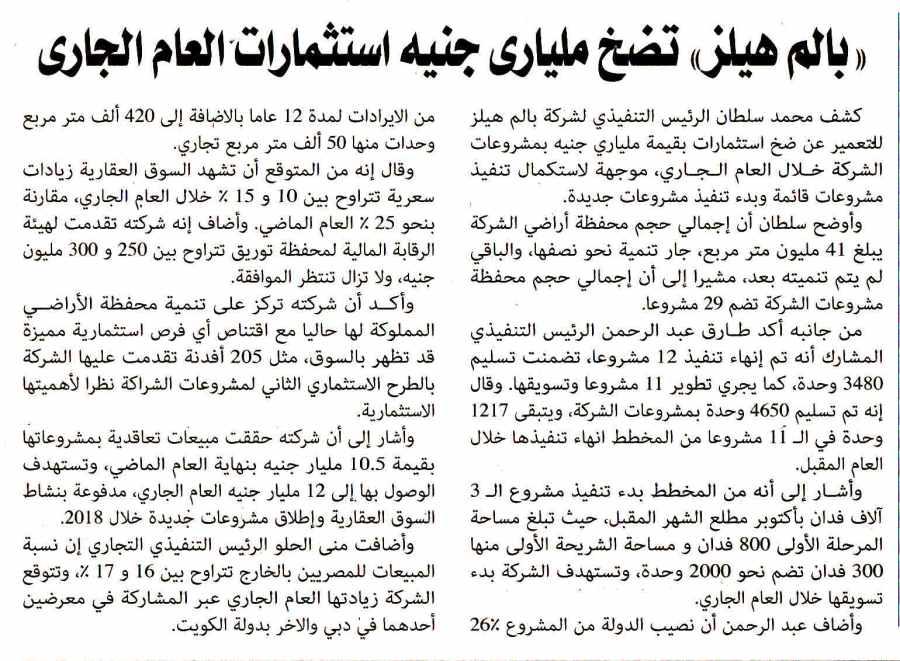 Al Alam Al Youm 27 March P.1.jpg