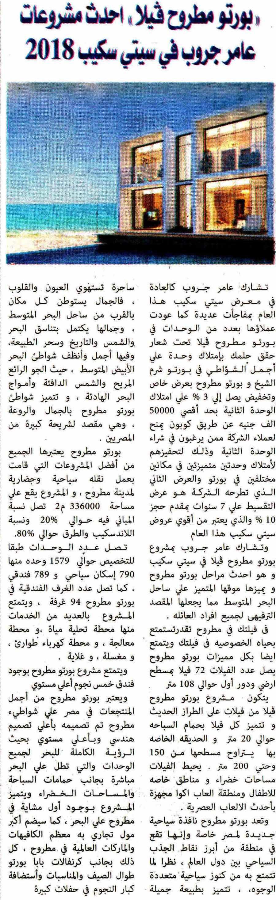 Al Alam Al Youm 29 March P.9.jpg