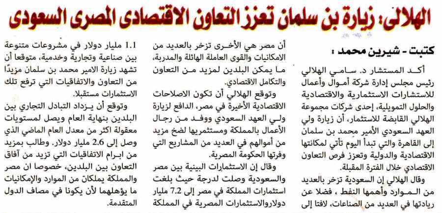 Al Alam Al Youm 4 March P.1.jpg