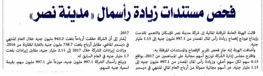Al Alam Al Youm 7 March P.11.jpg