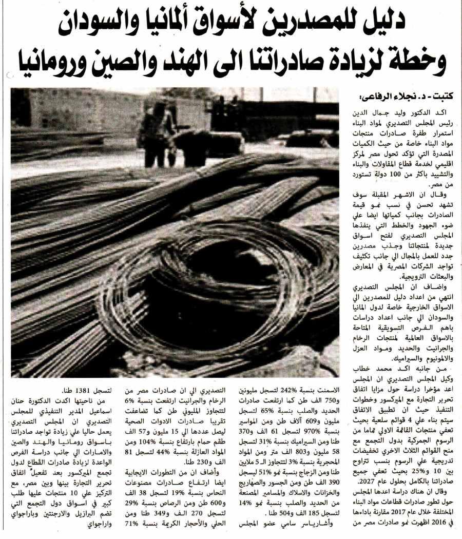 Al Alam Al Youm 7 March P.16.jpg