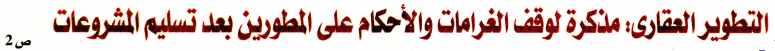 Al Alam Al Youm 7 March PA.1-2