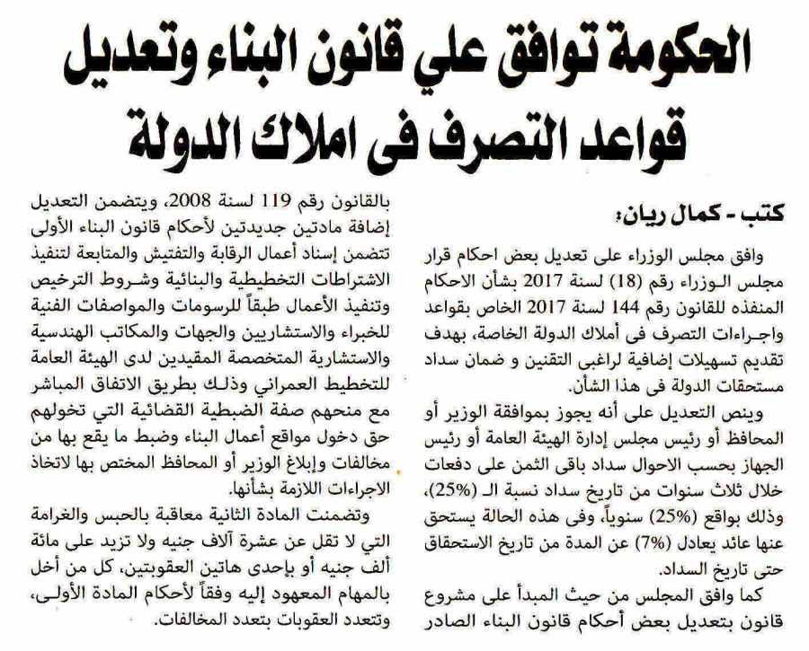 Al Alam Al Youm 8 March P.1.jpg