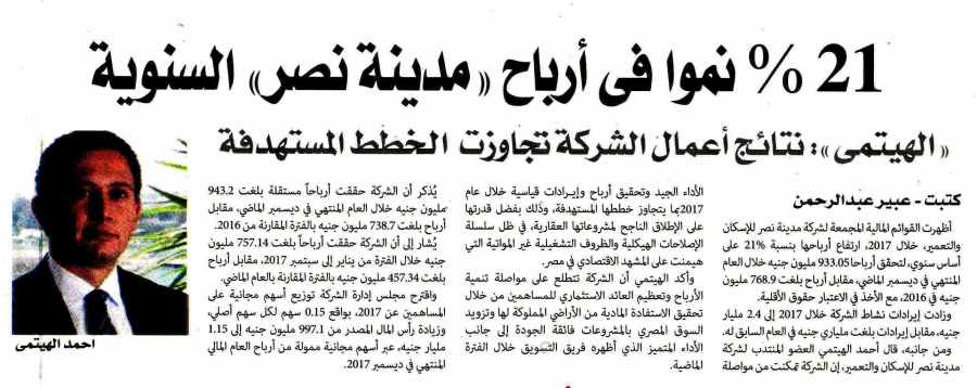 Al Alam Al Youm 8 March P.7.jpg