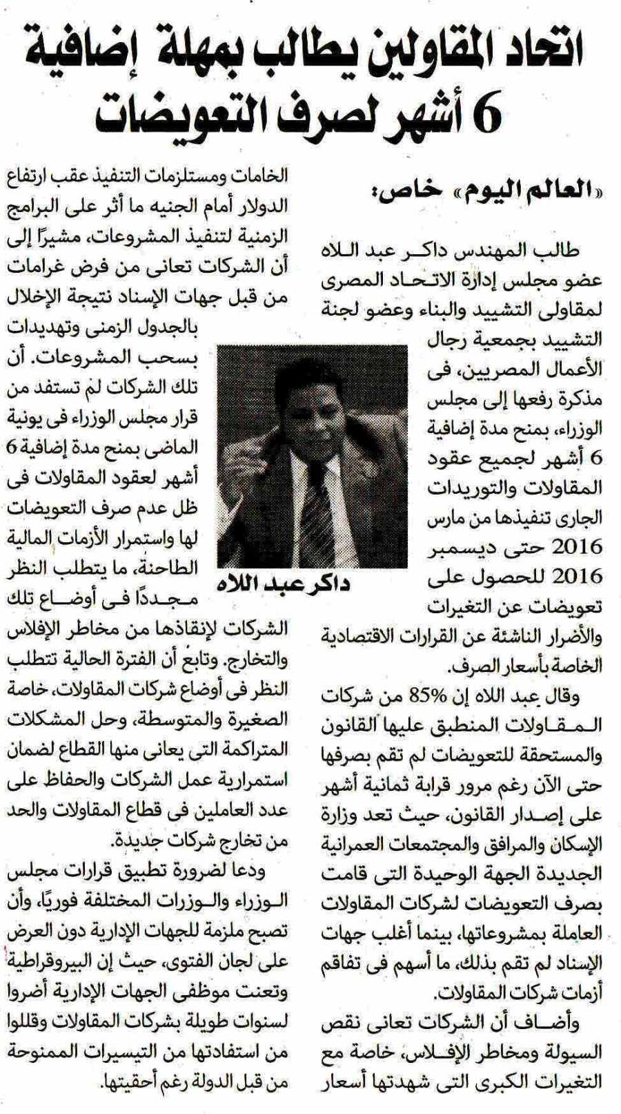 Al Alam Al Youm Weekly 12 March P.3