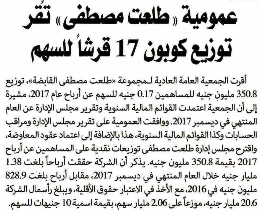 Al Alam Al Youm Weekly 26 March P.5.jpg