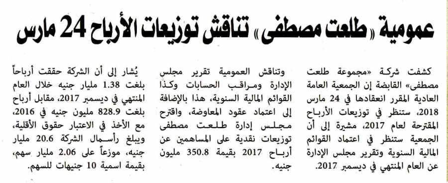 Al Alam Al Youm Weekly 5 March P.3 A.jpg