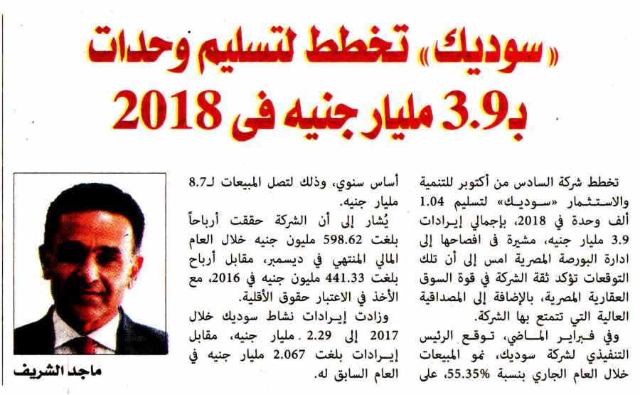 Al Alam Al Youm Weekly 5 March P.3 B.jpg