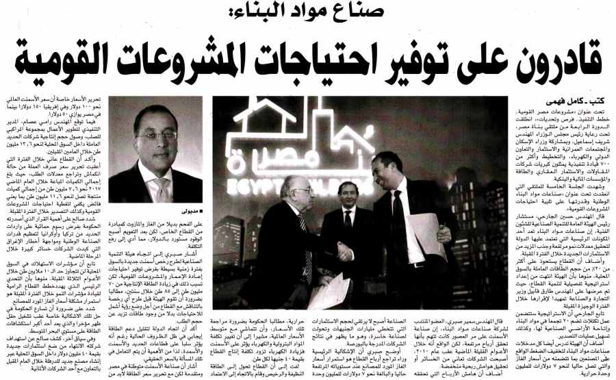Al Amwal 11 March P.9.jpg