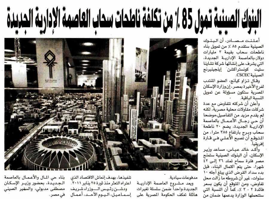 Al Amwal 25 March P.9.jpg