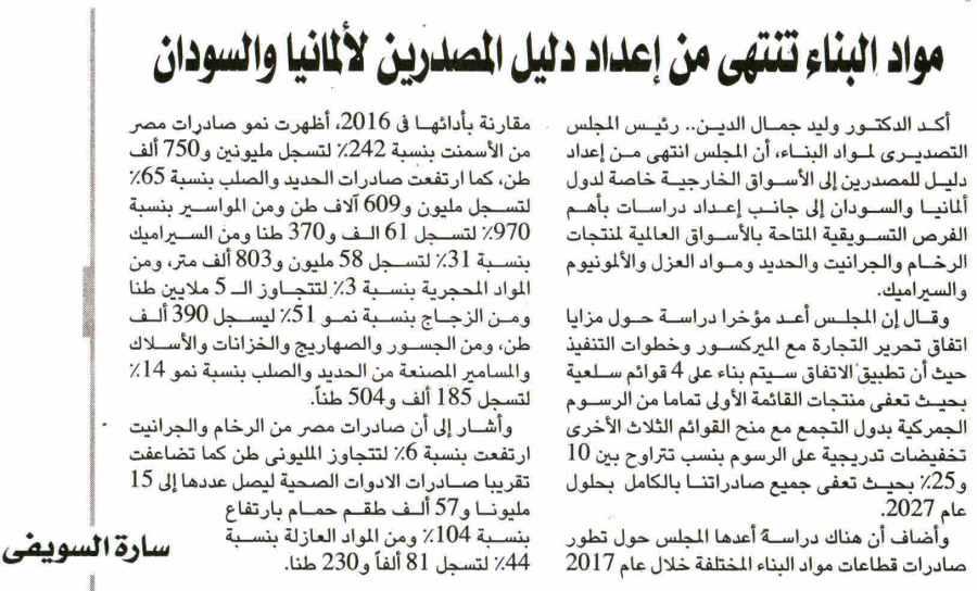 Al Aqaria 18 Mar P.11 A. .jpg