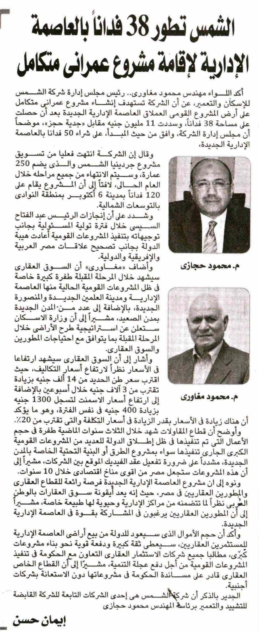 Al Aqaria 18 Mar P.9 .jpg